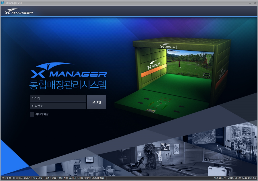X-MANAGER Login